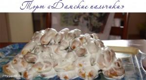 Заварной торт Дамские пальчики