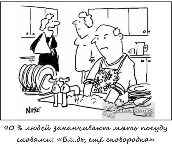 про посуду