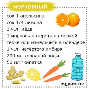 Смузи апельсиново-морковный